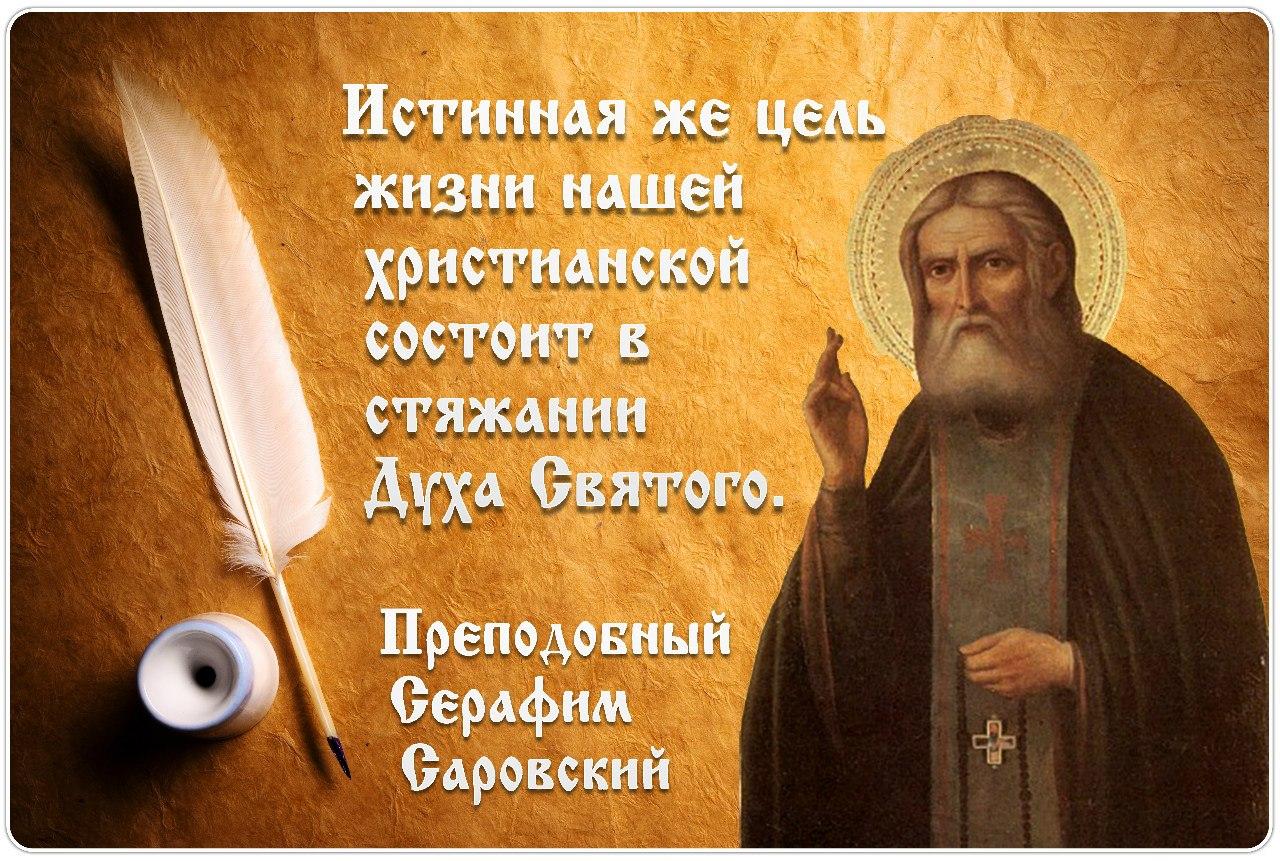 Сила духа и веры в православии