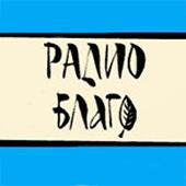 Радио «Благо»