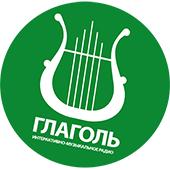 Радио «Глаголъ»