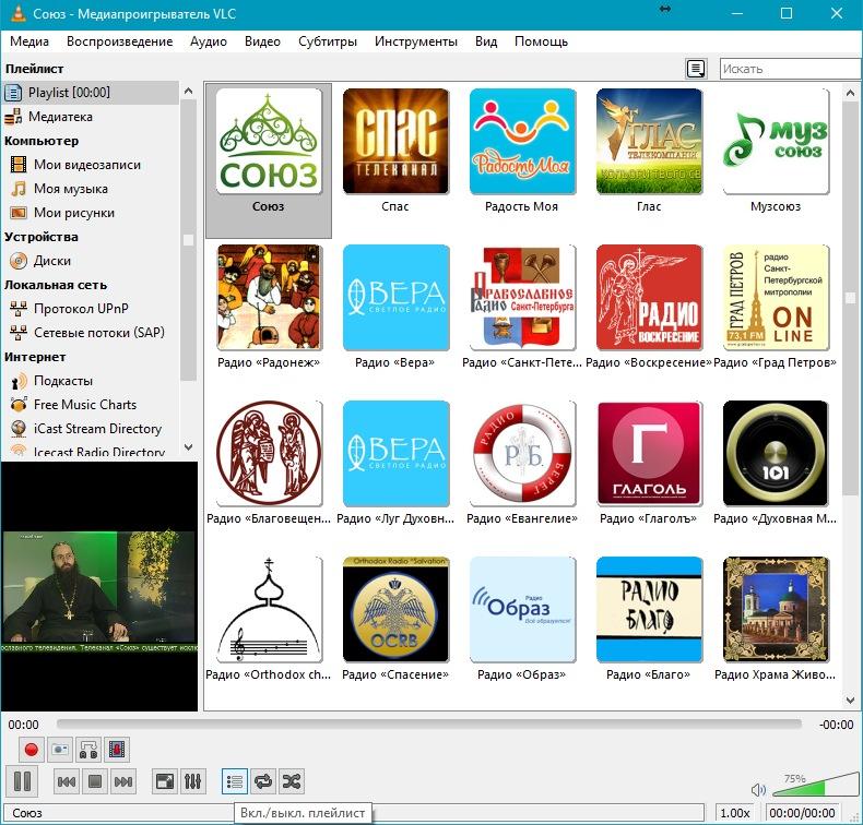 Программу для просмотра тв и радио на компьютере