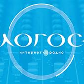 Радио «ЛОГОС»