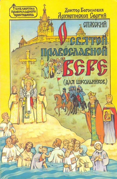 старообрядцы против Церкви и царя O-svat-prav