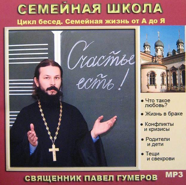 тех, православные отчеты свщеника о семье и детях трусы бюстгальтер под