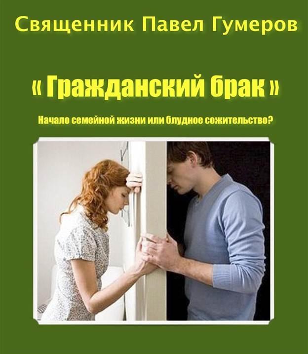 Возможен ли счастливый брак с нелюбимым- надеяться или бежать 57