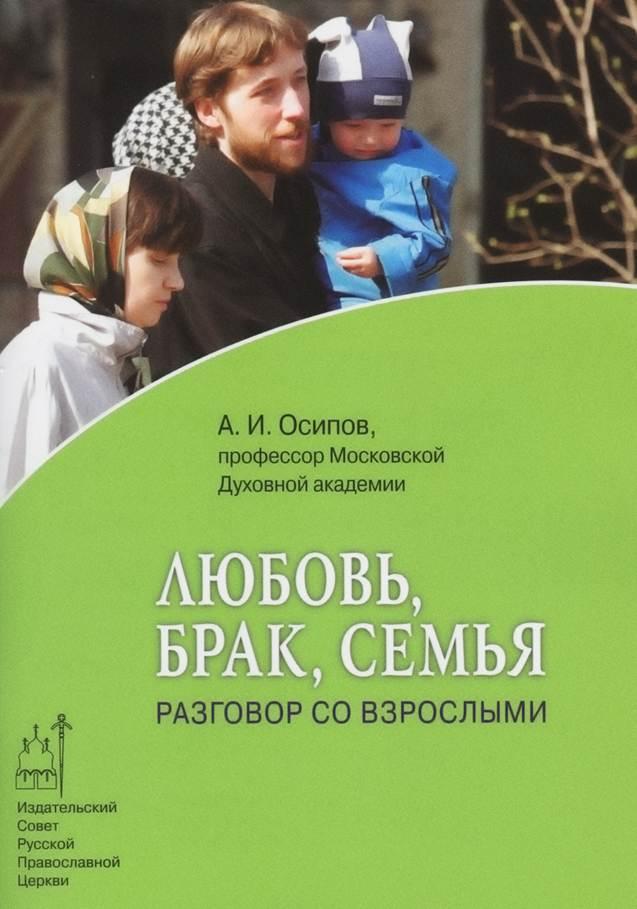 Православная семья книга скачать