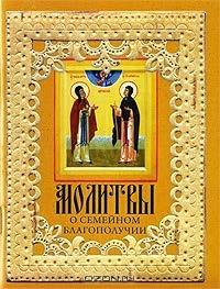 Понятие Понятие Икона Икона Понятие Перевод Молитва